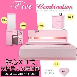 【HOME MALL-甜美粉紅崁燈】雙人5尺五件式房間組(粉紅色)