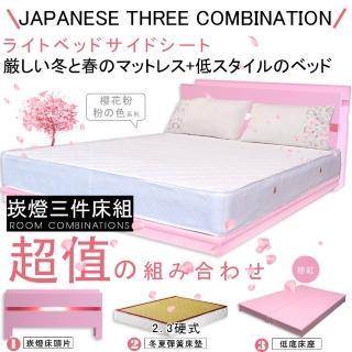 【HOME MALL-甜心粉紅崁燈】雙人5尺三件式硬式彈簧床組(粉紅色)