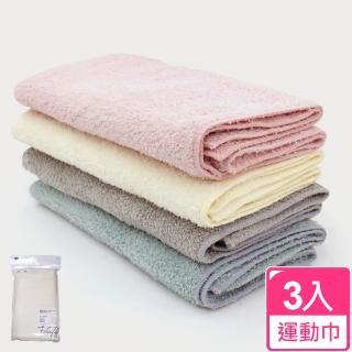 Fluffy雅絨柔舒運動巾(三入)