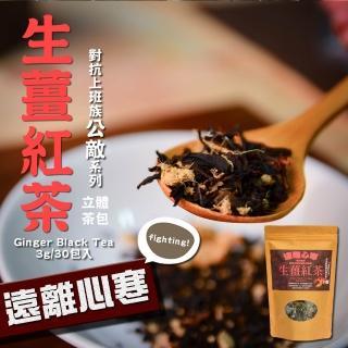 【茗山茶賞】生薑紅茶-上班族系列茶包 3盒組(超值 3g*90包)