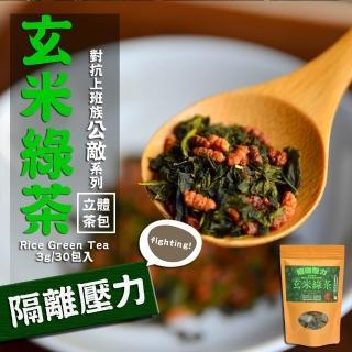 【茗山茶賞】玄米綠茶-上班族系列茶包 3盒組(超值 3g*90包)