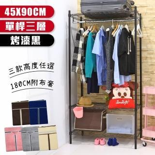 【居家cheaper】黑金剛46X91X180CM三層吊衣架組贈布套(時尚黑 四色可選)