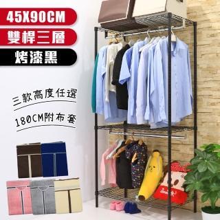 【居家cheaper】黑金剛46X91X180CM三層雙桿吊衣架組贈布套(時尚黑 四色可選)