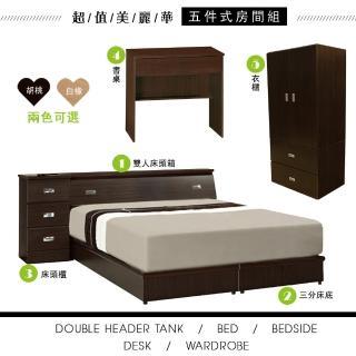 【HOME MALL-美麗華】雙人5尺五件式房間組(2色)