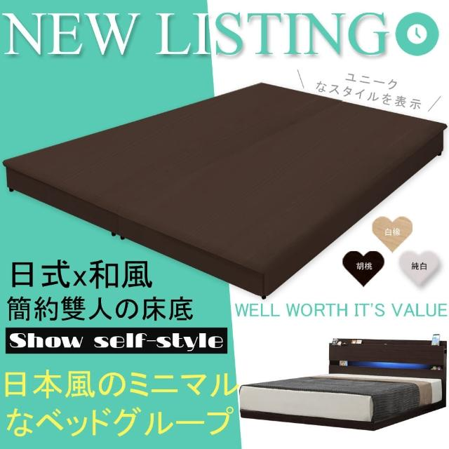 【HOME MALL-日式美學】雙人低式床座(胡桃色)