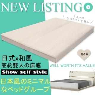 【HOME MALL-日式美學】雙人低式床座(雪松色)