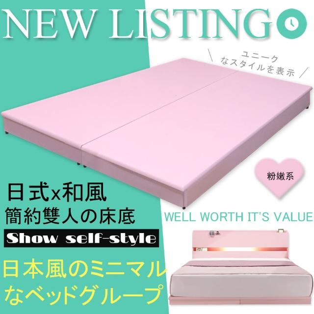【HOME MALL-日式美學】雙人低式床座(粉紅色)