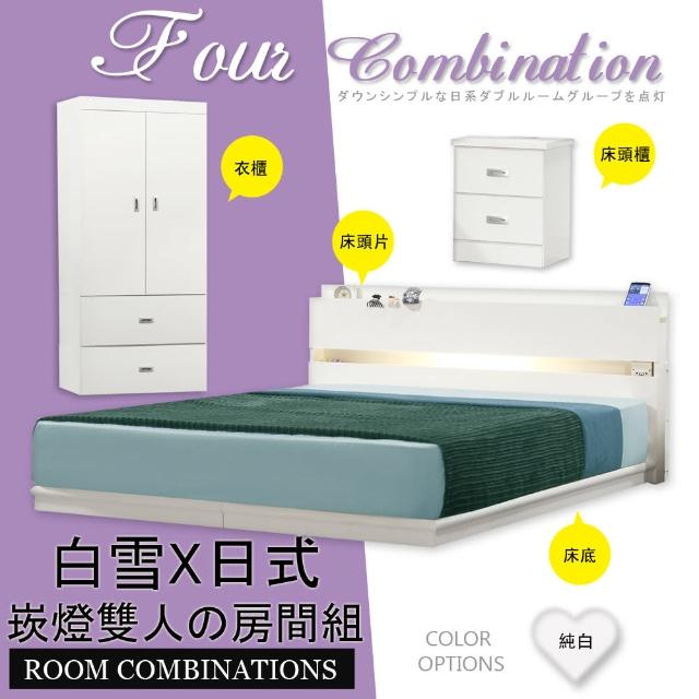 【HOME MALL-白雪日式崁燈】雙人5尺四件式房間組(白色)
