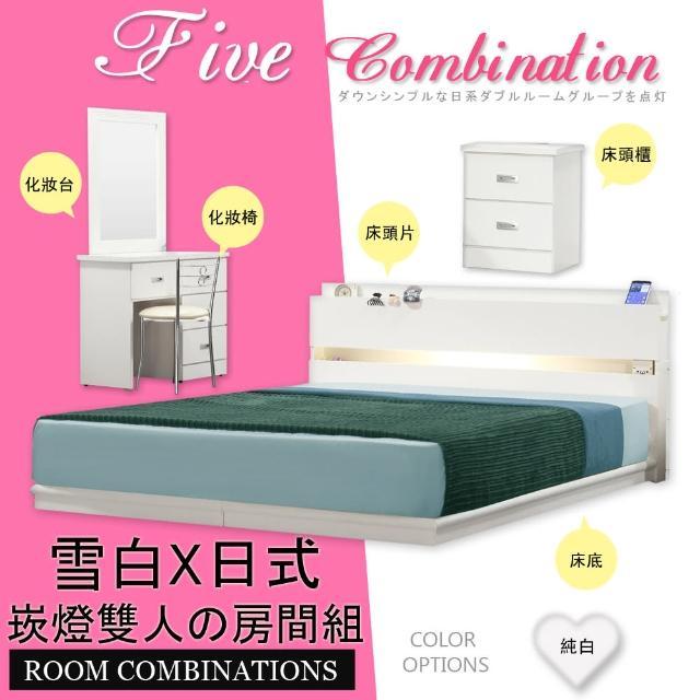 【HOME MALL-純白簡約崁燈】雙人5尺五件式房間組(白色)