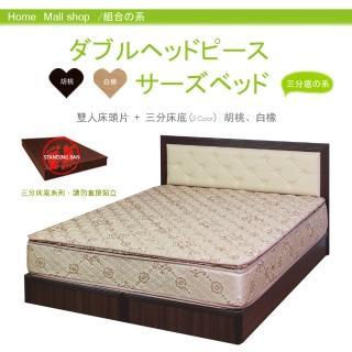 【HOME MALL-卡哇伊靠墊】雙人5尺床頭片+三分床底(2色)