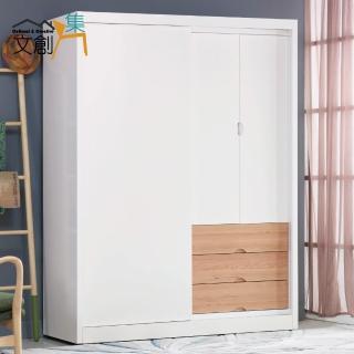 【文創集】伊森妮 5尺雙色推門衣櫃