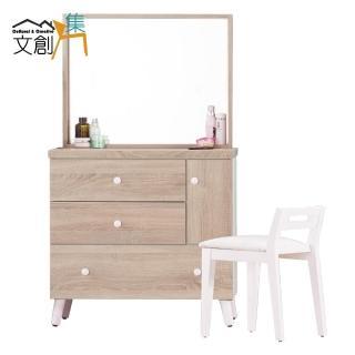 【文創集】凱西娜 2.7尺木紋色化妝鏡台(含化妝椅)