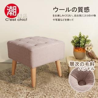 【Cest Chic】時光電影院小方凳