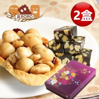 【喜RORO】夏威夷豆綜合堅果塔+無蔗糖南棗核桃糕綜合禮盒(堅果塔6入+南棗核桃糕250g/盒 2盒)