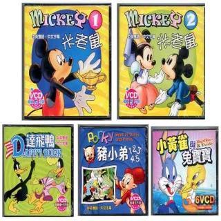 【精選卡通】迪士尼熱門卡通總動員(VCD-組)
