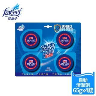 【潔霜】藍藍香馬桶自動清潔劑(四粒裝)