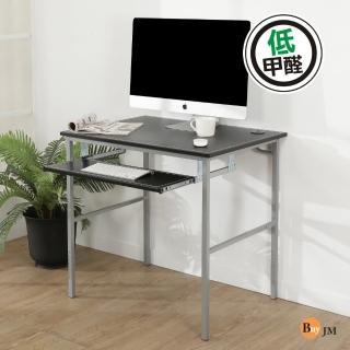 【BuyJM】低甲醛粗管仿黑馬鞍皮鍵盤電腦桌/寬80cm
