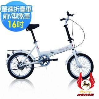 【飛馬】16吋單速折疊車-白