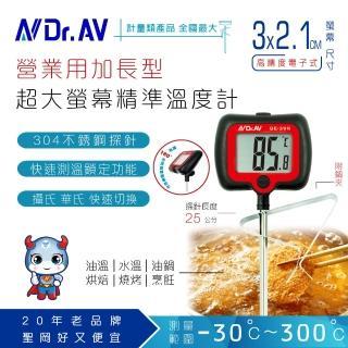 【Dr.AV】營業用 加長型旋轉大螢幕精準溫度計(GE-39R)