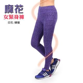 【INSTAR】麻花女緊身褲-緊身長褲 瑜珈 有氧 保暖(深紫條紋)