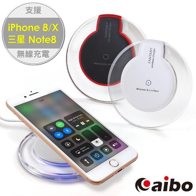 【aibo】TX-Q4 Qi 智慧型手機專用 水晶碟無線充電板