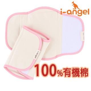 【I-ANGEL】韓國有機棉口水巾/適用嬰兒寶寶坐墊揹巾推車汽座(粉)