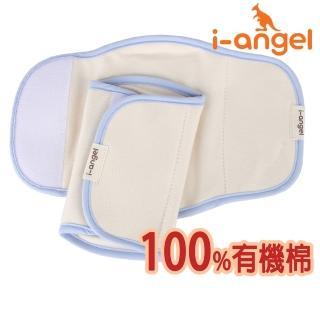 【I-ANGEL】韓國有機棉口水巾/適用嬰兒寶寶坐墊揹巾推車汽座(藍)
