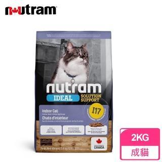 【紐頓Nutram】專業理想系列 I17 室內成貓化毛 雞肉燕麥(1.8公斤)