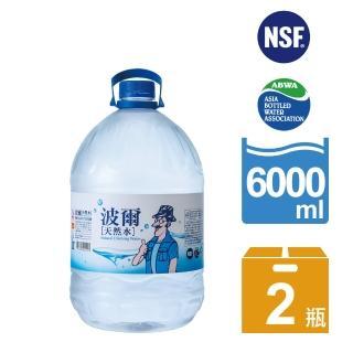 【波爾】天然水6L-2罐/箱  BALL 波爾