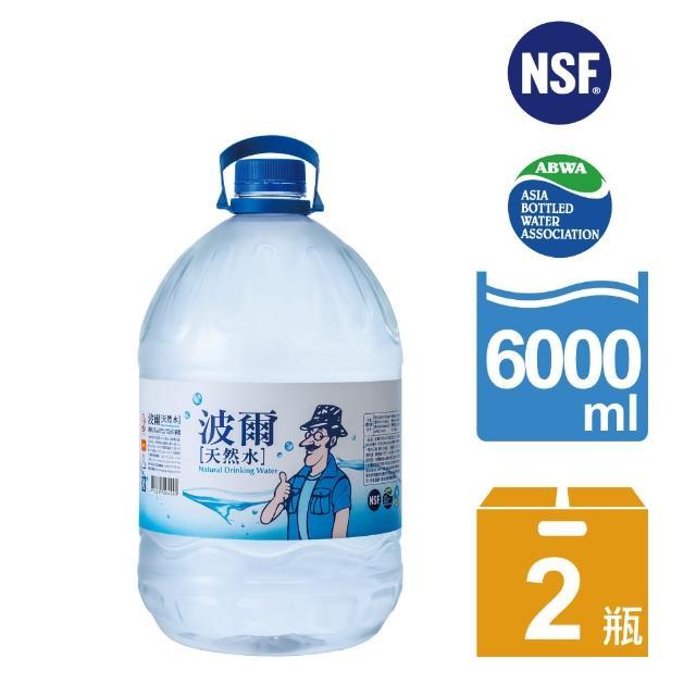 【波爾】天然水6L-2罐-箱