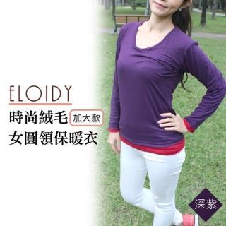 【Eloidy艾若娣】時尚絨毛女圓領保暖衣-深紫 加大款(發熱衣)