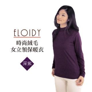 【Eloidy艾若娣】時尚絨毛女立領保暖衣-深紫 Free(發熱衣)
