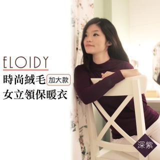 【Eloidy艾若娣】時尚絨毛女立領保暖衣-深紫 加大款(發熱衣)