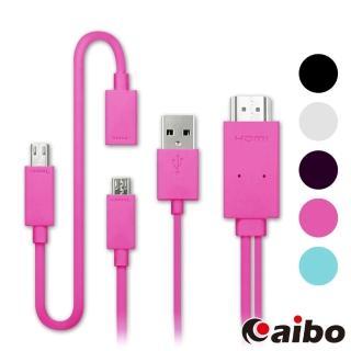 【aibo】MicroUSB TO HDMI MHL多彩行動高畫質影音傳輸線