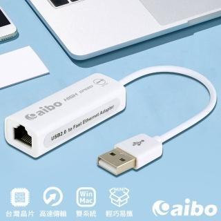 【aibo】USB 2.0 轉 RJ-45 高速網路卡(支援 MAC 系統)