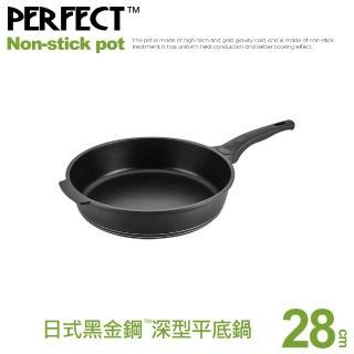 【PERFECT 理想】日式黑金剛深型平底鍋-台灣製造(28cm單把無蓋)
