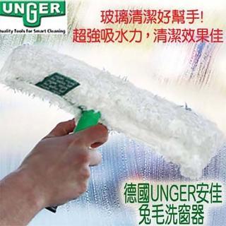【德國UNGER安佳】兔毛洗窗器 乾溼二用 玻璃清潔好幫手(兔毛洗窗器)
