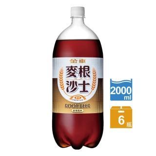 【金車】麥根沙士2000ml-6瓶/箱