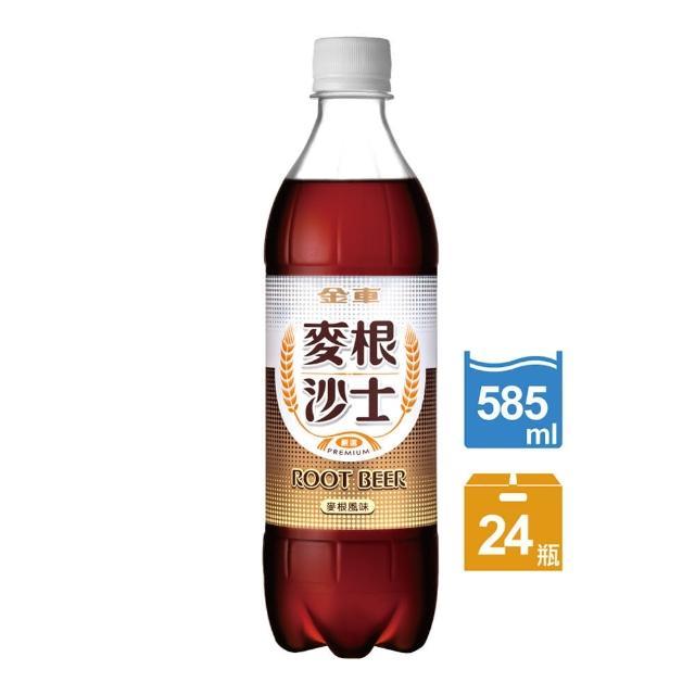【金車】麥根沙士585ml-24瓶-箱