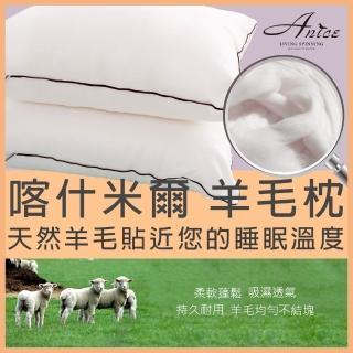 【A-nice】喀什米爾高原羊毛枕(一顆/台灣製 國際羊毛認證)