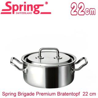 【瑞士Spring】尊爵系列低身湯鍋(22CM)