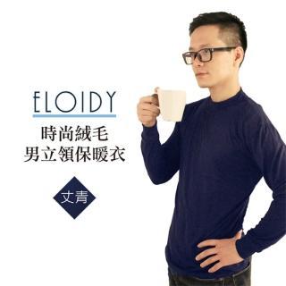 【Eloidy艾若娣】時尚絨毛男立領保暖衣-丈青(發熱衣)