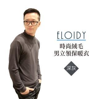 【Eloidy艾若娣】時尚絨毛男立領保暖衣-深灰(發熱衣)