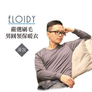 【Eloidy艾若娣】嚴選刷毛男圓領保暖衣-深灰(發熱衣)