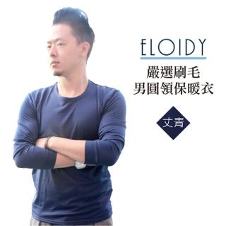 【Eloidy艾若娣】嚴選刷毛男圓領保暖衣-丈青(發熱衣)