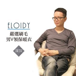 【Eloidy艾若娣】嚴選刷毛男V領保暖衣-深灰(發熱衣)