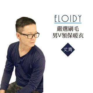 【Eloidy艾若娣】嚴選刷毛男V領保暖衣-丈青(發熱衣)