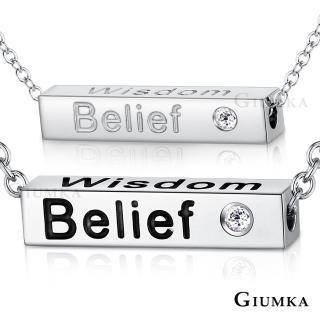【GIUMKA】情侶項鍊 Belief 情人對鍊 珠寶白鋼鋯石 MN5140-1(四對任選)