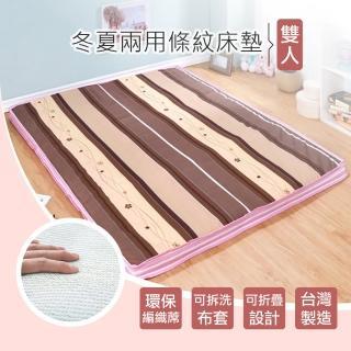 【戀香】漸層條冬夏兩用雙人床墊(咖啡)