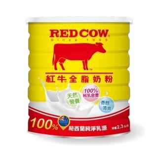【紅REDs】全脂牛奶粉罐裝(2.3kg+100g)